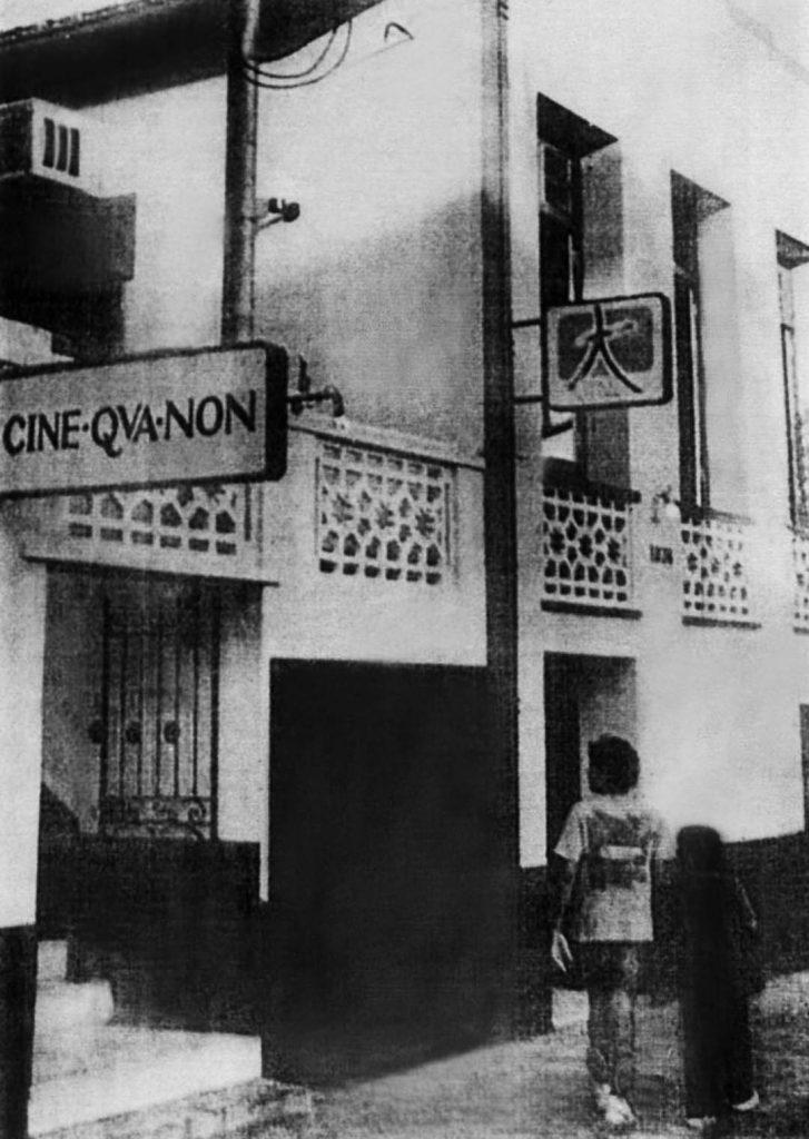 Detalhe da fachada do Antigo Cine Qva Non